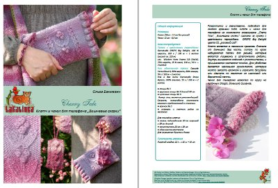 Cherry tale clutch rus blog patt
