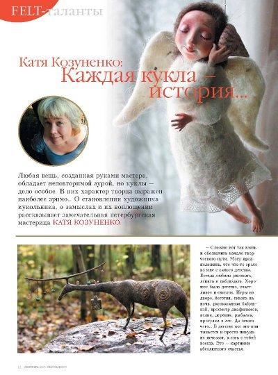Kosunenko Ekaterina